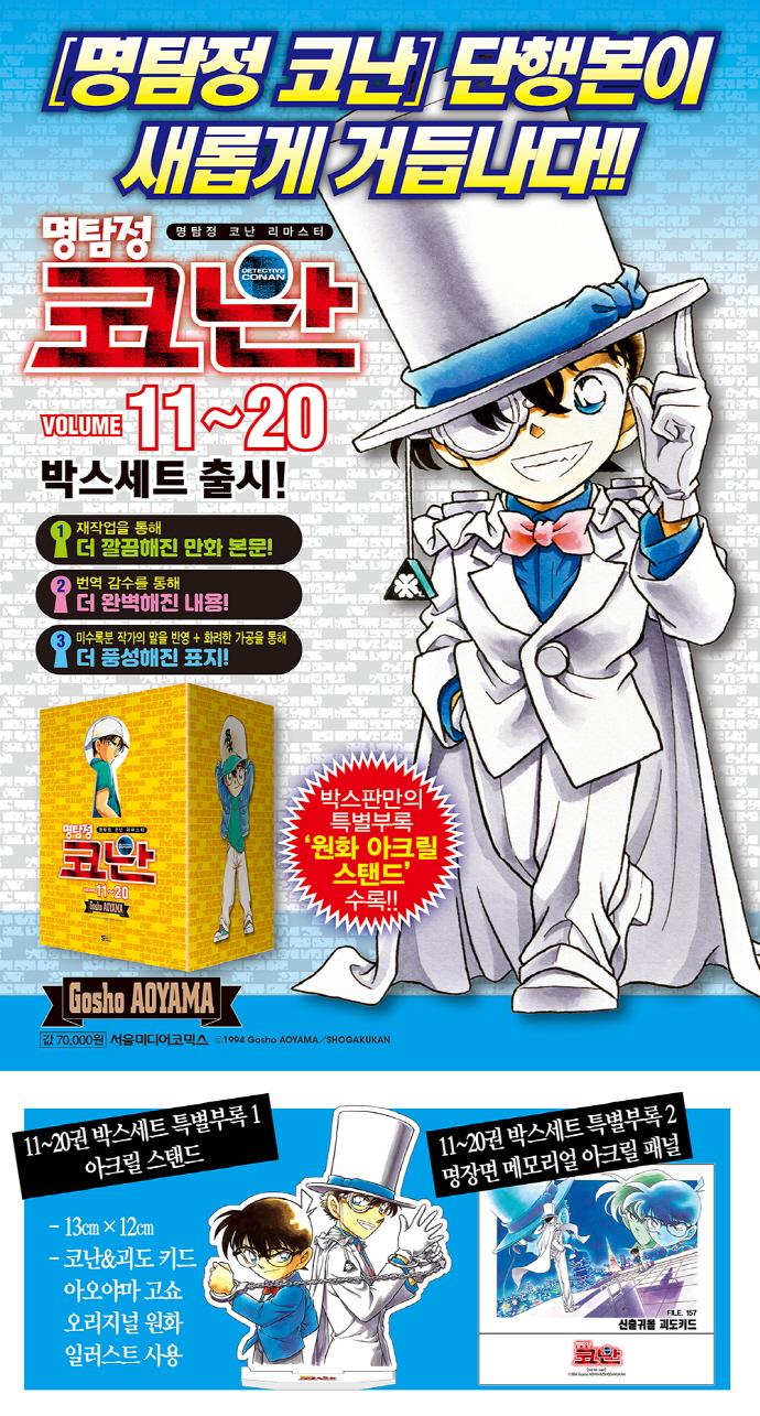 명탐정 코난 리마스터 박스 세트(11-20권)(전10권) 도서 상세이미지