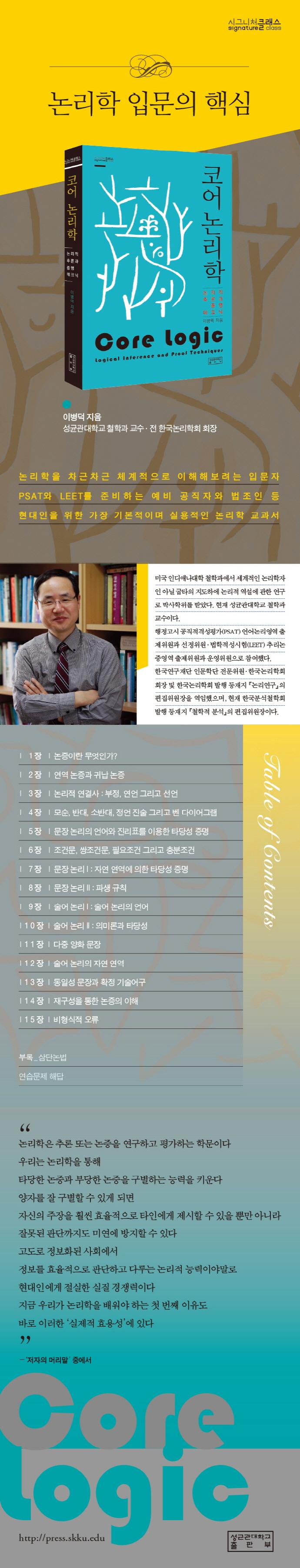코어 논리학(시그니처클래스) 도서 상세이미지
