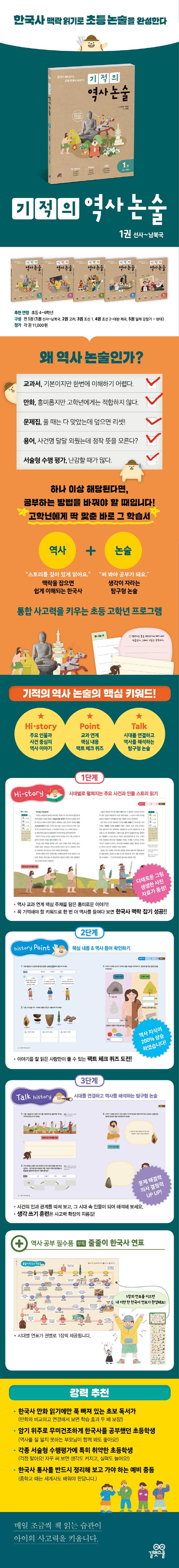 기적의 역사 논술. 1: 선사~남북국 도서 상세이미지