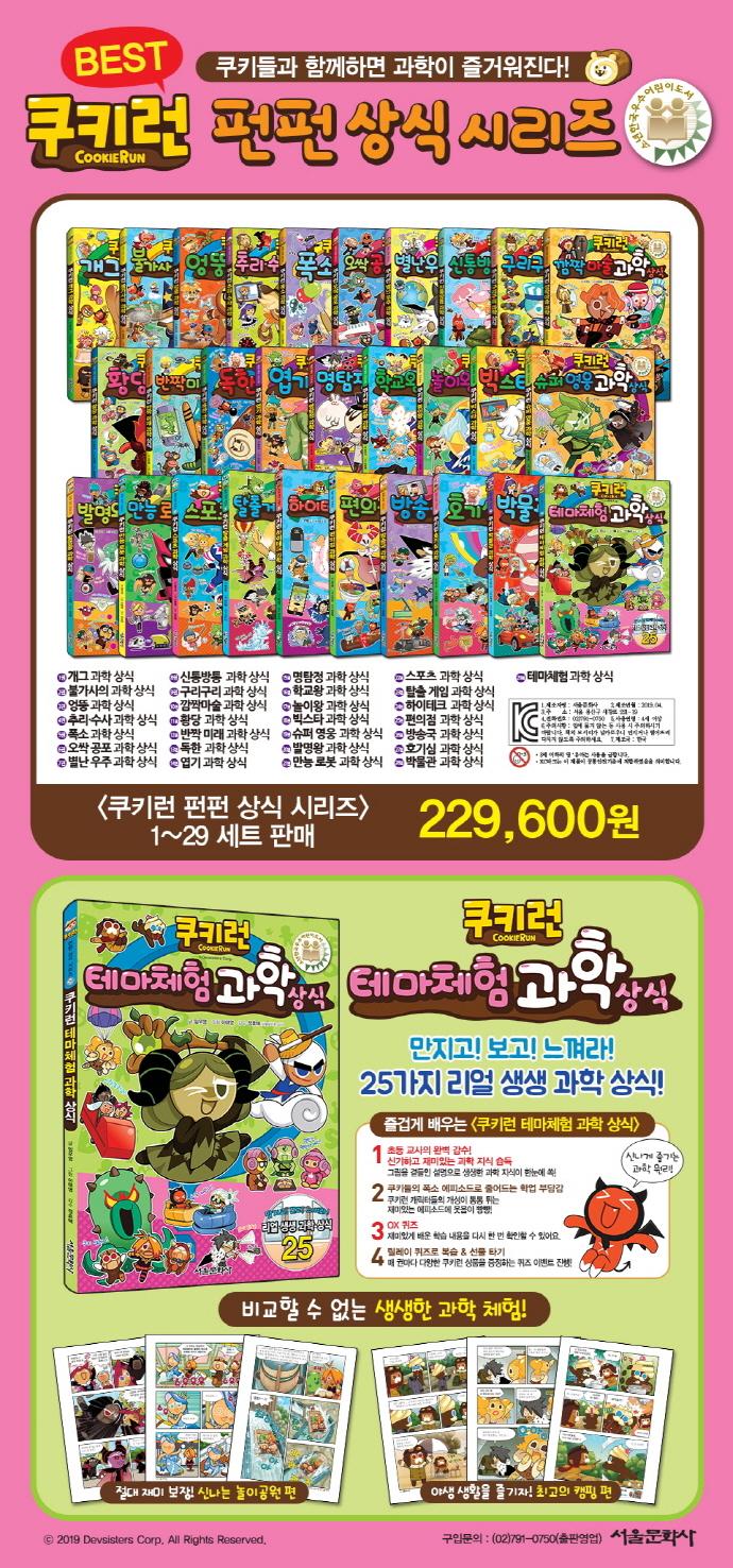 쿠키런 펀펀 상식 시리즈 1-29권 세트(전29권) 도서 상세이미지