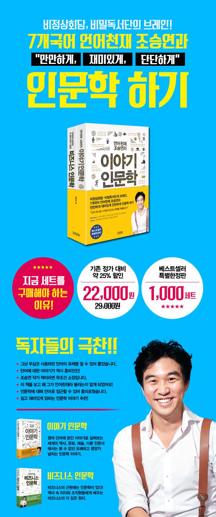 조승연의 이야기 인문학 세트(전2권) 도서 상세이미지
