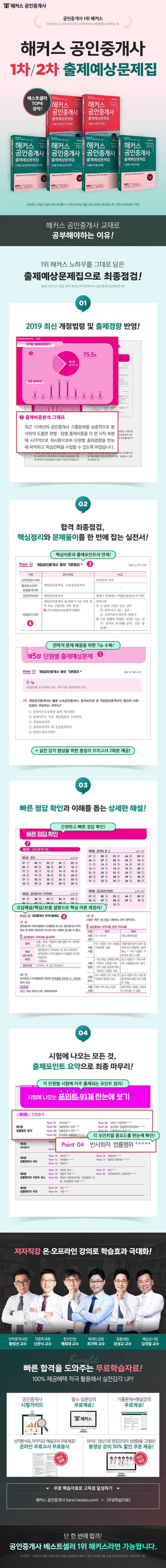 부동산공시법령 출제예상문제집(공인중개사 2차)(2019)(해커스) 도서 상세이미지