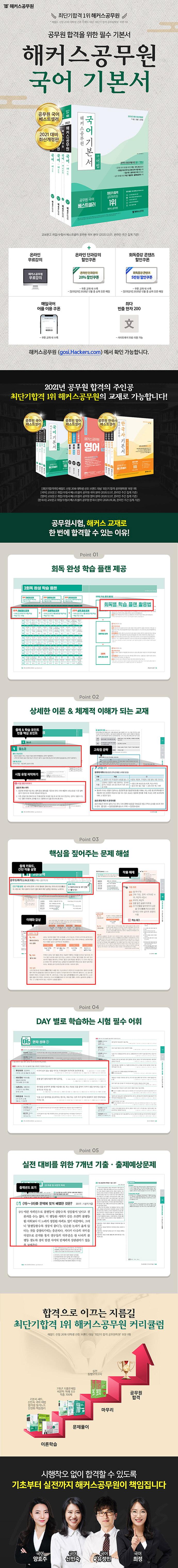 해커스공무원 국어 기본서 세트(2021)(개정판)(전4권) 도서 상세이미지