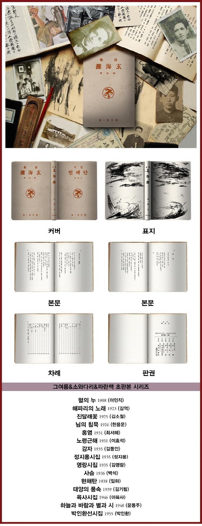 현해탄(초판본)(1938년 동광당판 초판본 오리지널 디자인)(양장본 HardCover) 도서 상세이미지