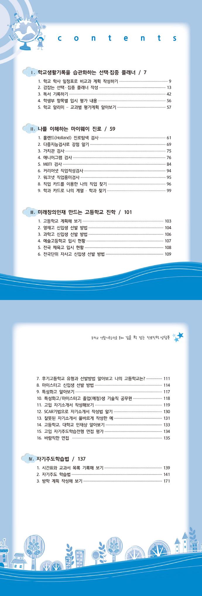 감을 확 잡는 진로진학 상담북(중학교 생활기록 습관을 통해) 도서 상세이미지