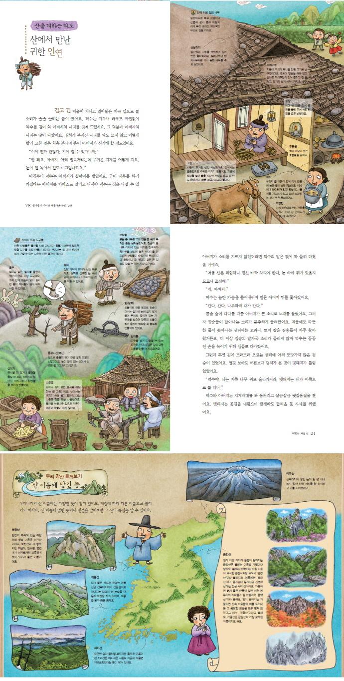 굽이굽이 이어진 아름다운 우리 강산(한눈에 펼쳐 보는 전통문화 24) 도서 상세이미지