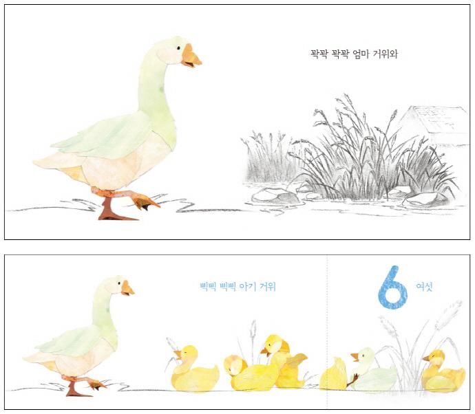 아기 동물 123(창비 아기책 날개책) 도서 상세이미지