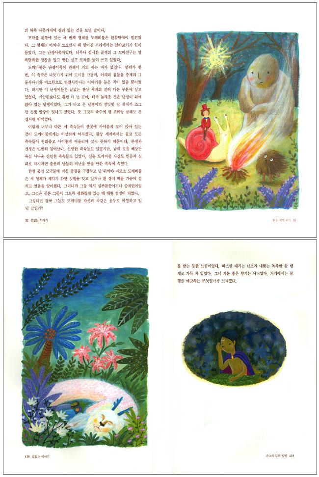 끝없는 이야기(올컬러 양장본)(3판)(양장본 HardCover) 도서 상세이미지