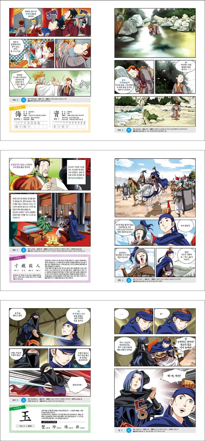 구운몽(만화 고전열전 3) 도서 상세이미지
