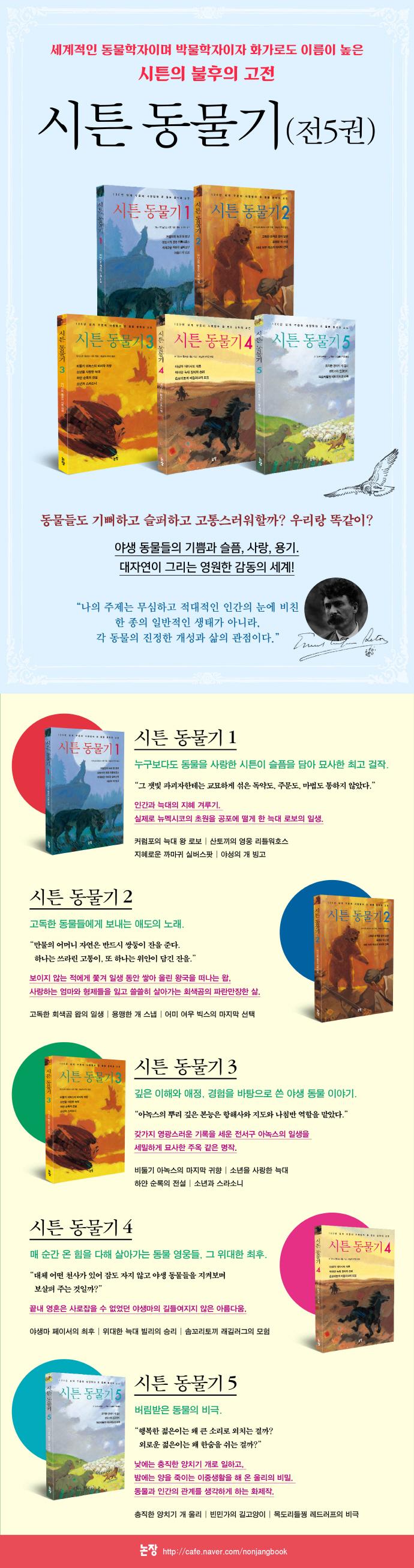 시튼 동물기 세트(전5권) 도서 상세이미지