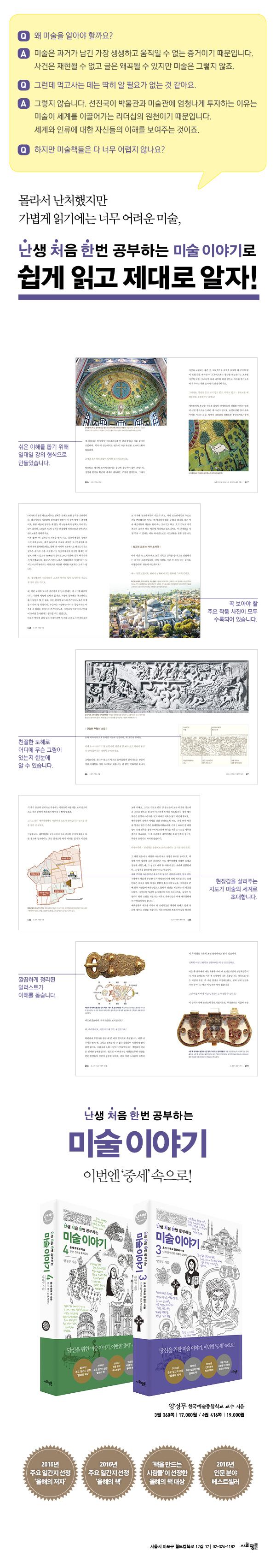 난생 처음 한번 공부하는 미술 이야기. 4: 중세 문명과 예술(난처한 시리즈) 도서 상세이미지