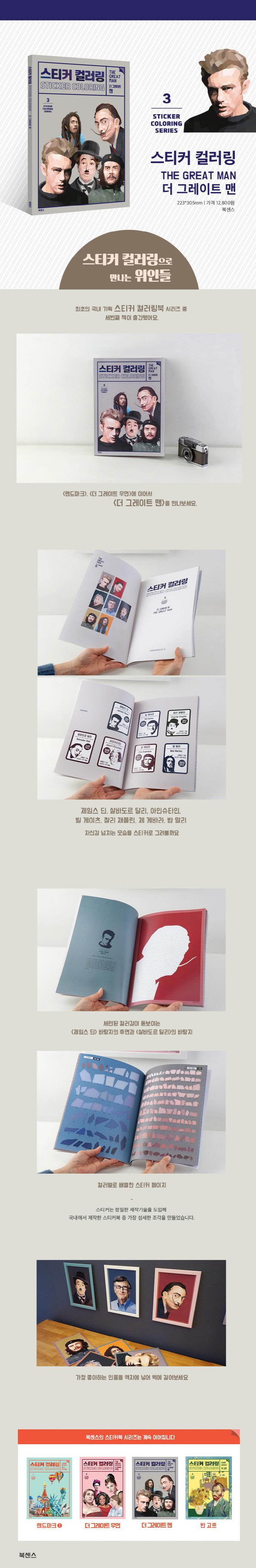 스티커 컬러링: 더 그레이트 맨(Sticker Coloring Series 3) 도서 상세이미지