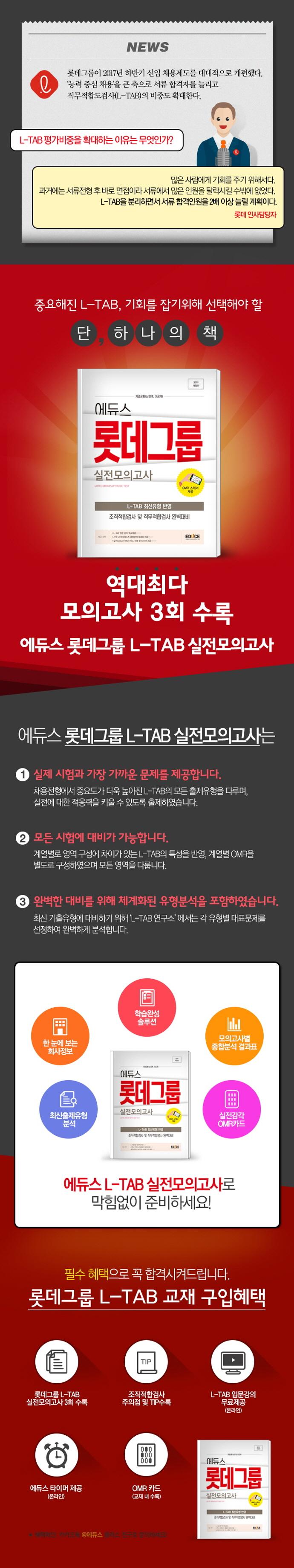롯데그룹 실전모의고사(2019)(에듀스)(개정판) 도서 상세이미지