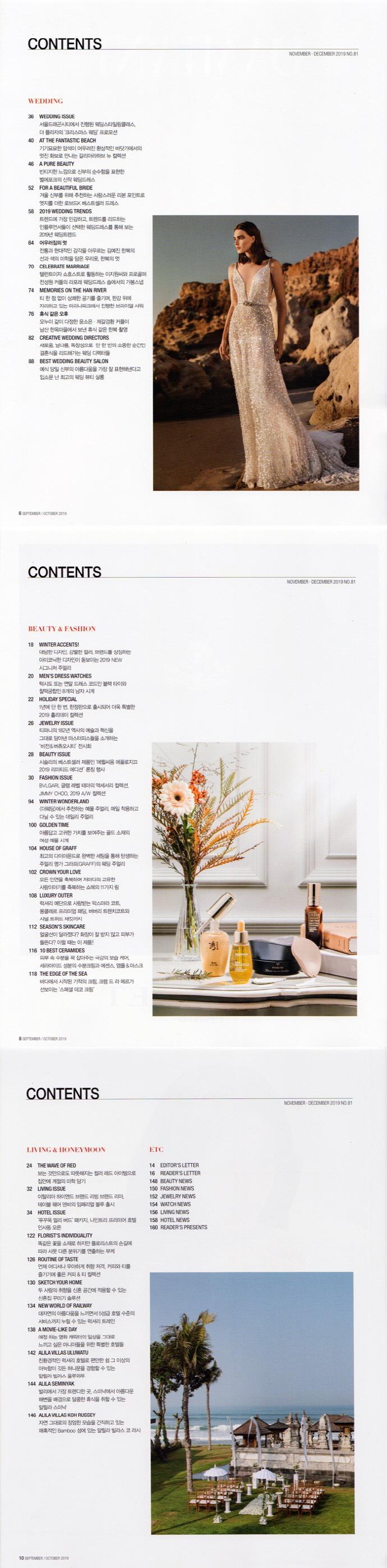 더 웨딩(2018년11/12월) 도서 상세이미지