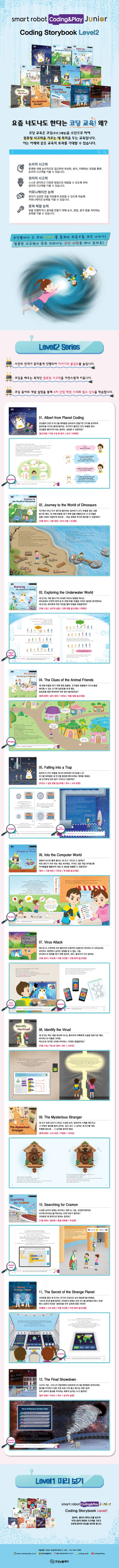 Coding Storybook Level2-3. Exploring the Underwater World 도서 상세이미지