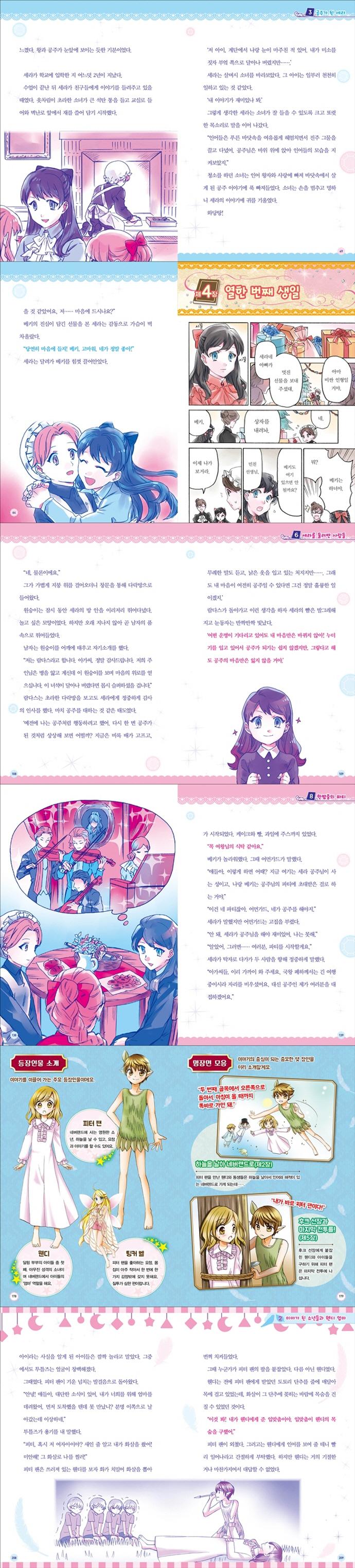 소공녀(어린이를 위한 세계 명작 6) 도서 상세이미지