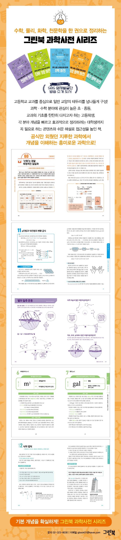 그린북 과학 사전 시리즈 세트(전5권) 도서 상세이미지