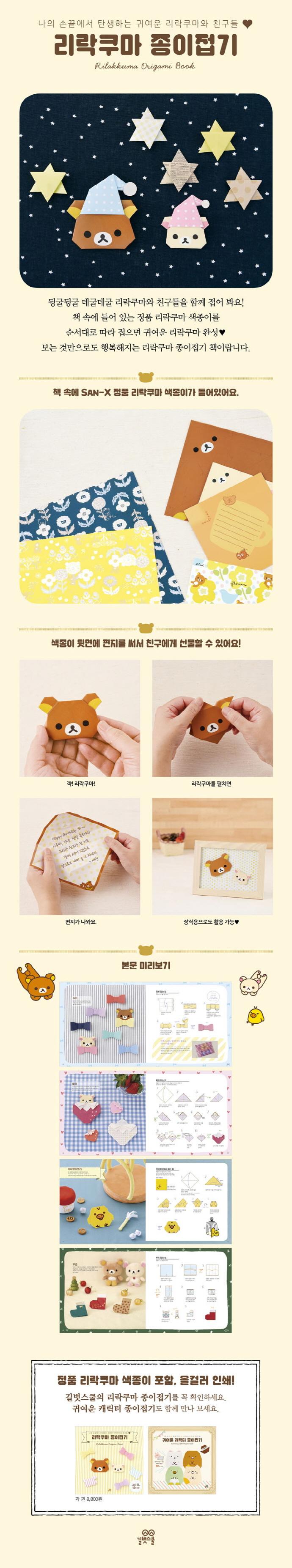 리락쿠마 종이접기(길벗스쿨 놀이책) 도서 상세이미지