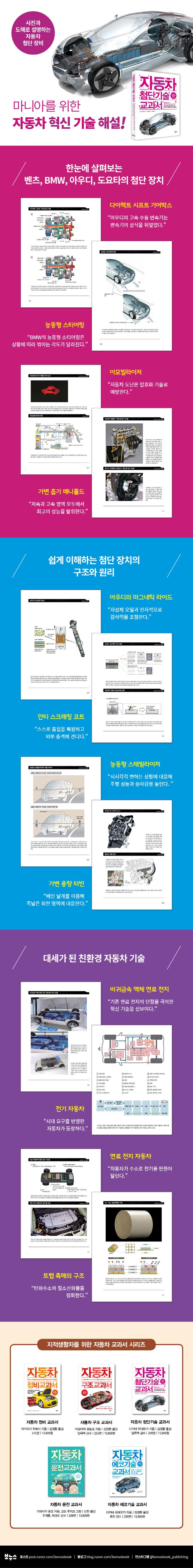 자동차 첨단기술 교과서(지적생활자를 위한 교과서 시리즈) 도서 상세이미지