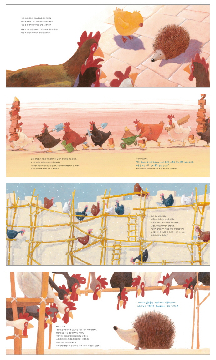 닭들은 왜 담장을 쌓았을까(봄봄 아름다운 그림책 32)(양장본 HardCover) 도서 상세이미지