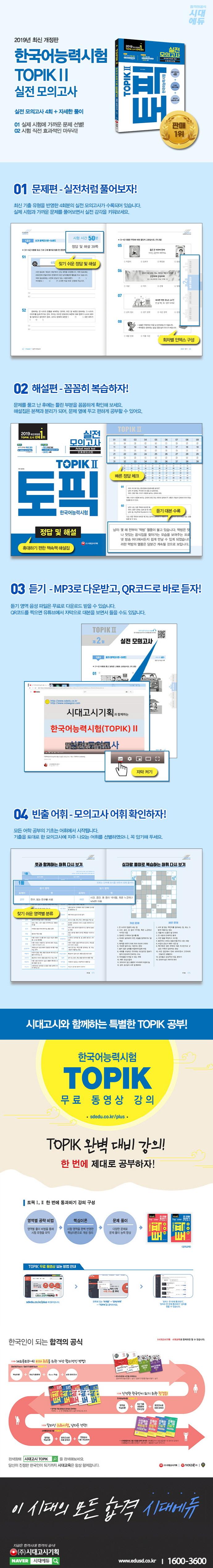 한국어능력시험 토픽 2 실전모의고사(2019)(개정판 6판) 도서 상세이미지