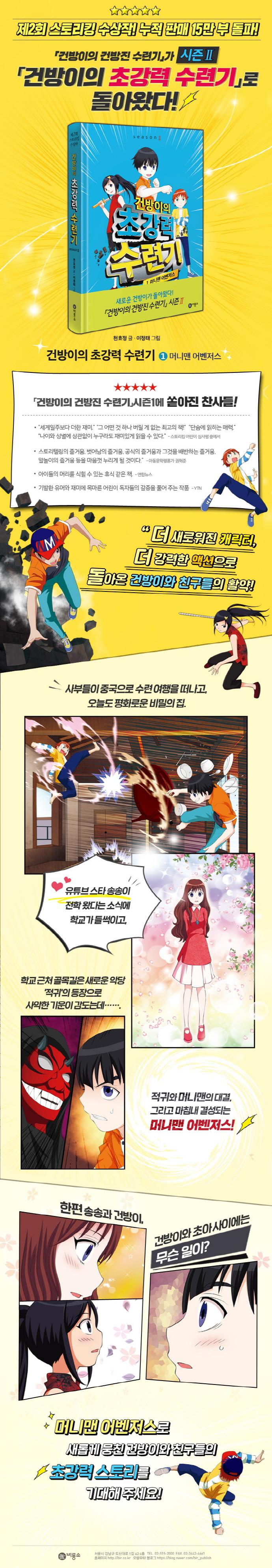 건방이의 초강력 수련기. 1: 머니맨 어벤저스(양장본 HardCover) 도서 상세이미지