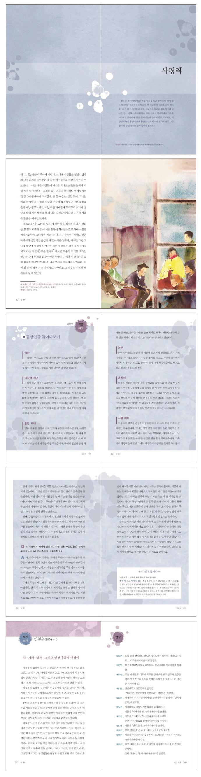 사평역(사피엔스 한국문학 중 단편소설 20) 도서 상세이미지