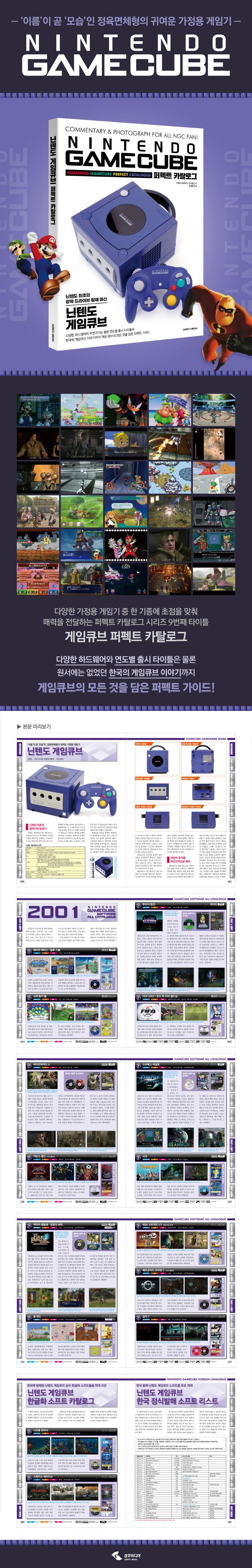 닌텐도 게임큐브 퍼펙트 카탈로그 도서 상세이미지