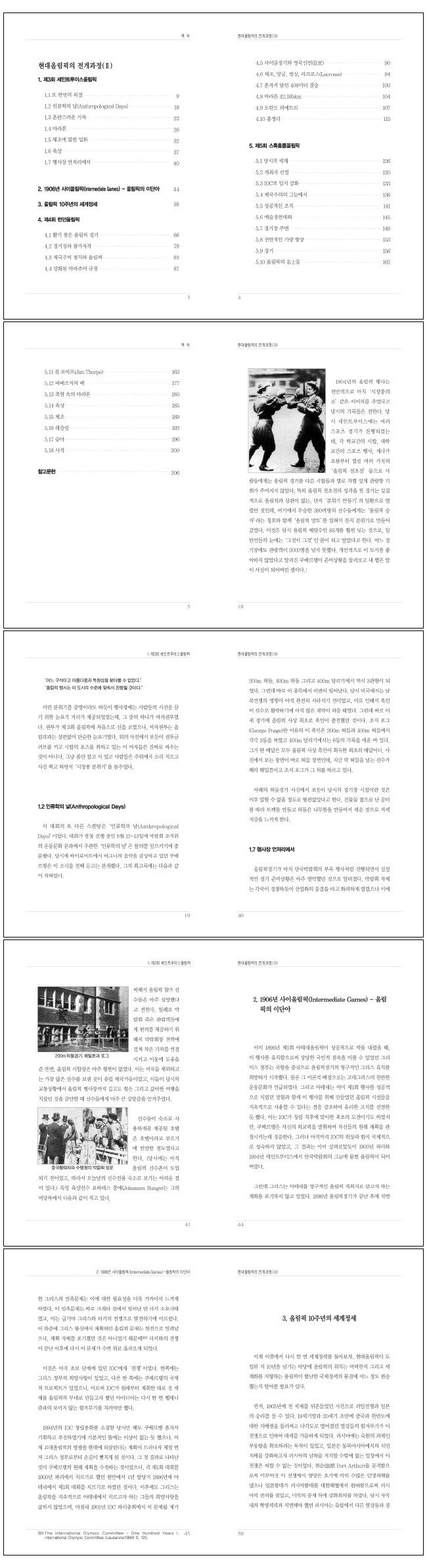 현대올림픽의 전개과정. 2 : 1904-1912 도서 상세이미지