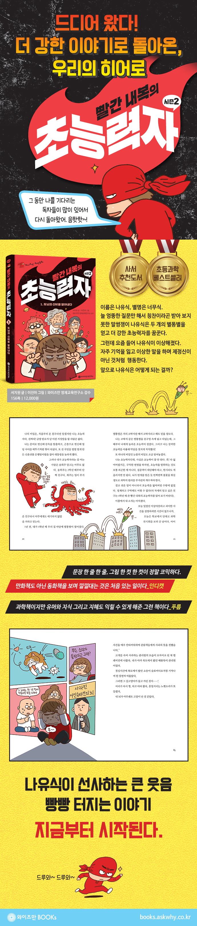 빨간 내복의 초능력자 시즌2. 1(와이즈만 과학동화)(양장본 HardCover) 도서 상세이미지