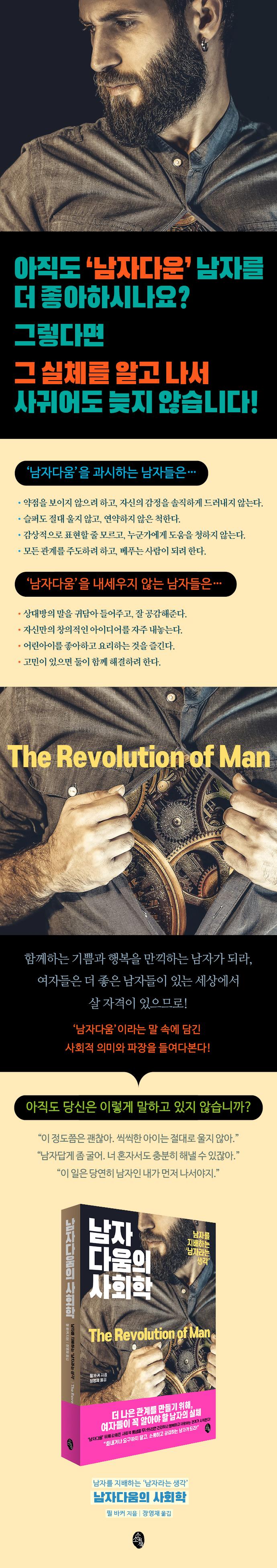 남자다움의 사회학 도서 상세이미지