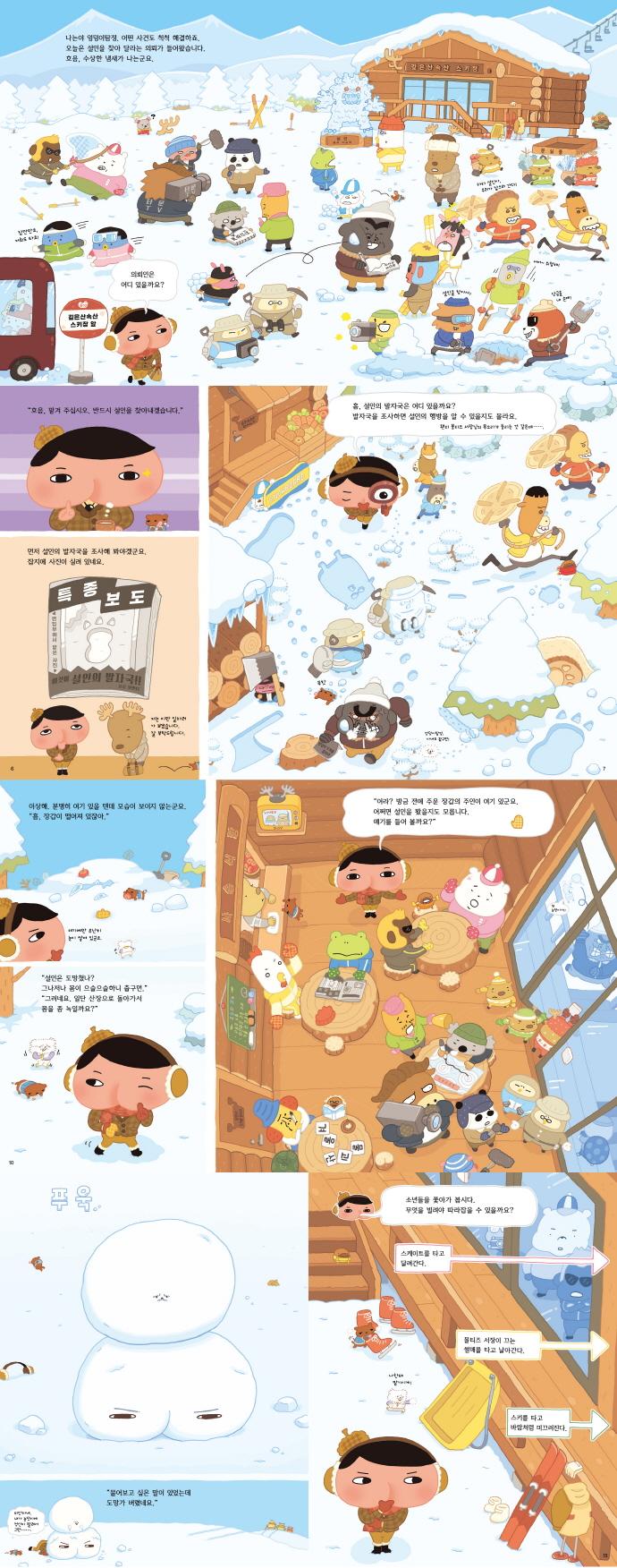 엉덩이 탐정. 7: 뿡뿡 겨울 산의 하얀괴물!?(양장본 HardCover) 도서 상세이미지