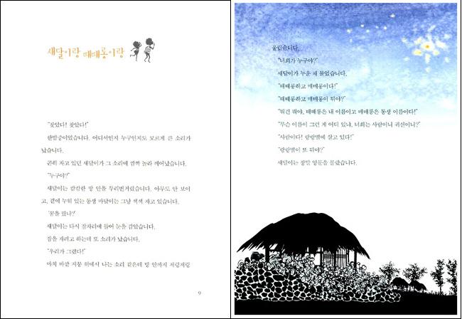 랑랑별 때때롱(개똥이네 책방 1)(양장본 HardCover) 도서 상세이미지