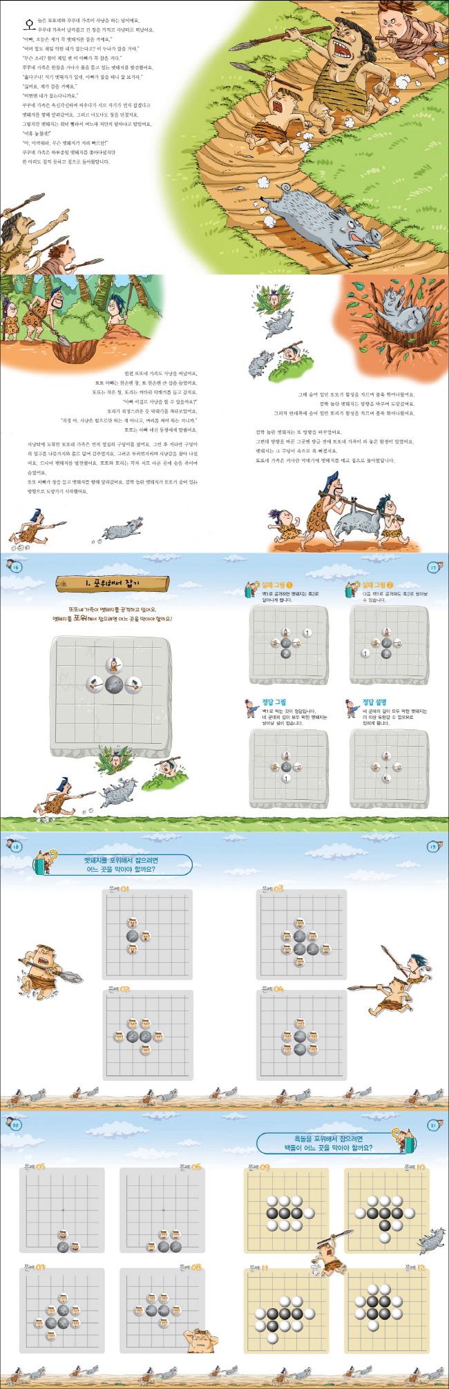 이세돌의 어린이 바둑 교과서. 1: 바둑의 기본 규칙과 돌 따내기(CD1장포함) 도서 상세이미지
