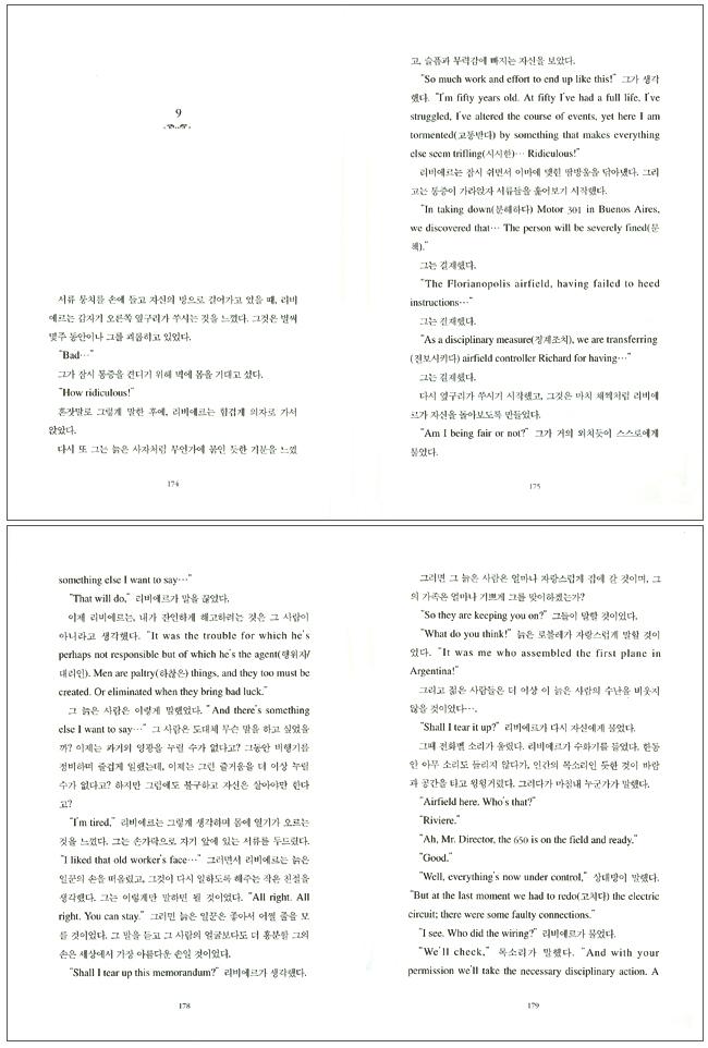 바이링궐 세계명작 1(형선호의) 도서 상세이미지