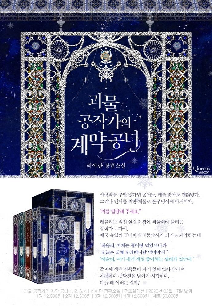괴물 공작가의 계약 공녀 세트(전4권) 도서 상세이미지