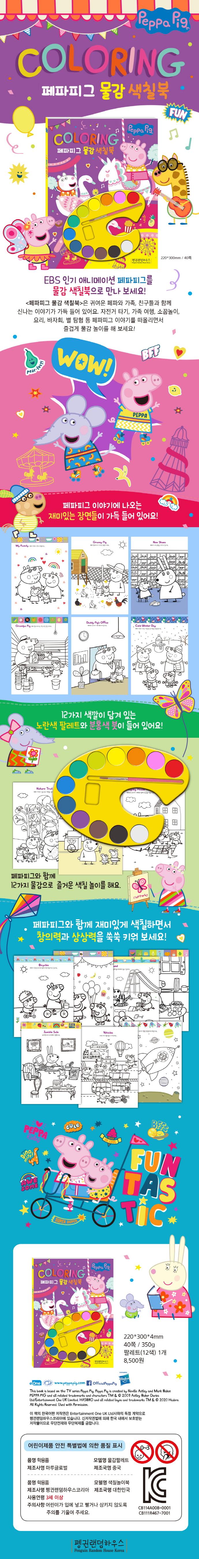 페파피그 물감 색칠북 도서 상세이미지