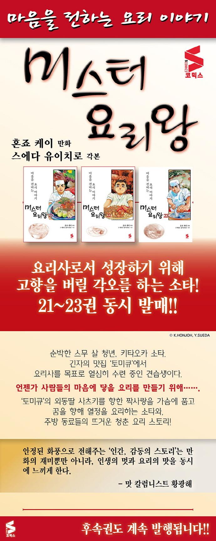 미스터 요리왕. 22 도서 상세이미지