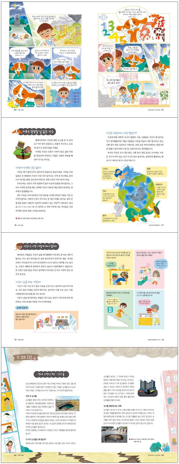 지진과 안전(대비해! 대피해!)(참 잘했어요 과학 14) 도서 상세이미지
