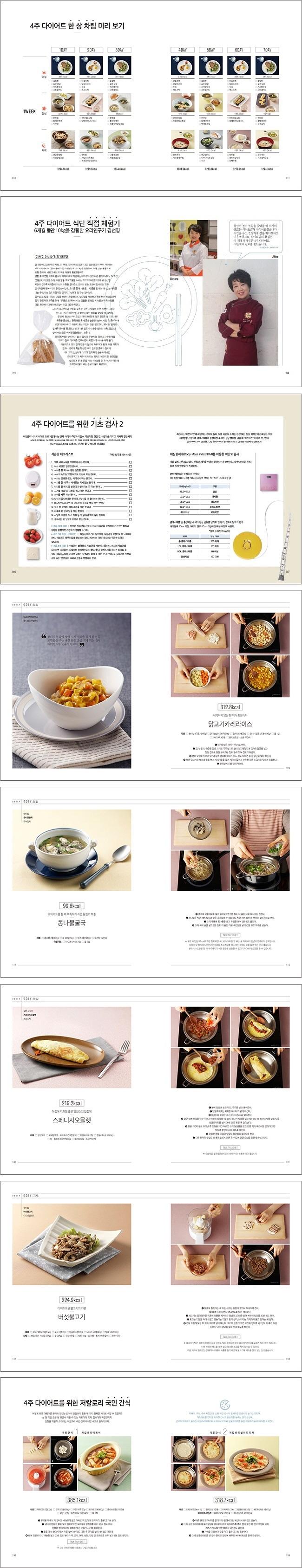 4주 다이어트 식단(라인 살리는 저칼로리)(개정판 2판) 도서 상세이미지