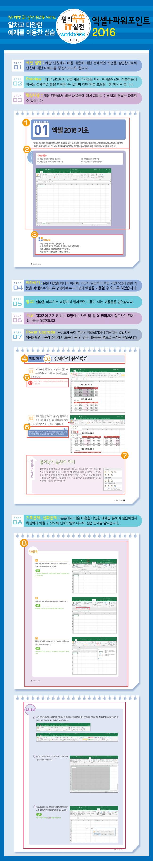 엑셀+파워포인트 2016(원리 쏙쏙 IT 실전 워크북 19) 도서 상세이미지