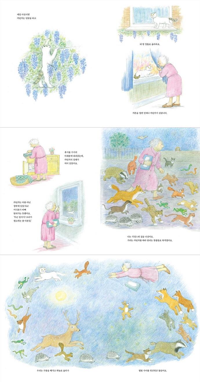 카틴카의 조금 특별한 꼬리(웅진세계그림책 175)(양장본 HardCover) 도서 상세이미지