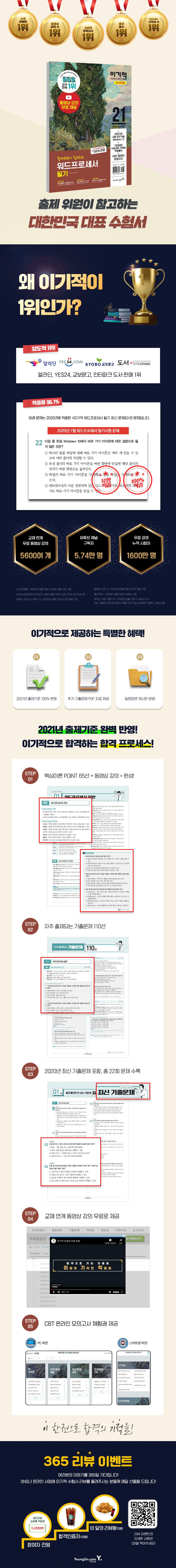 워드프로세서 필기 최신문제집(2021)(이기적) 도서 상세이미지