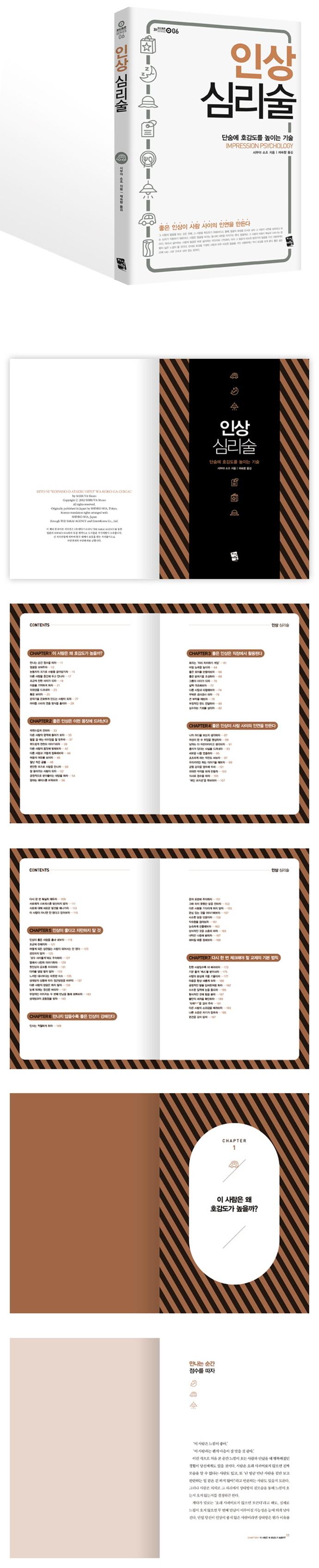 인상 심리술(사석위호 Series 6) 도서 상세이미지