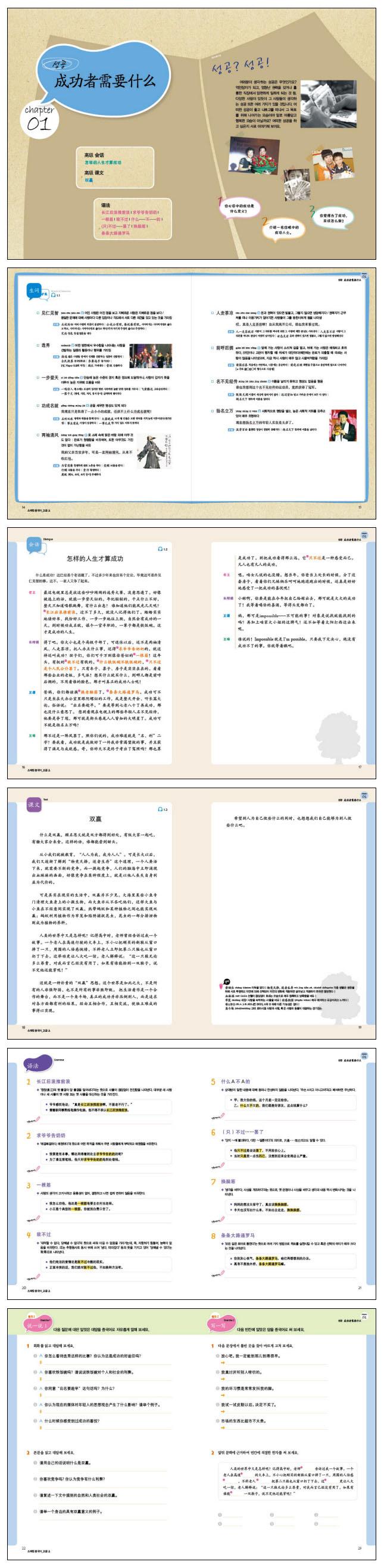스피킹 중국어 고급(상)(CD1장포함) 도서 상세이미지