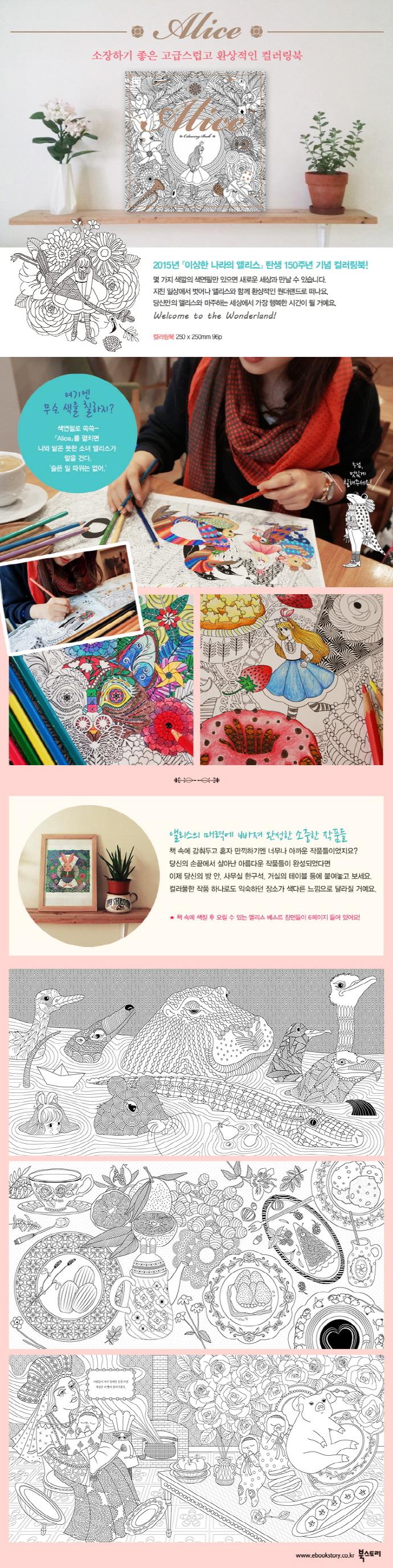 Alice(앨리스)(플레잉 아트 클래스 3) 도서 상세이미지