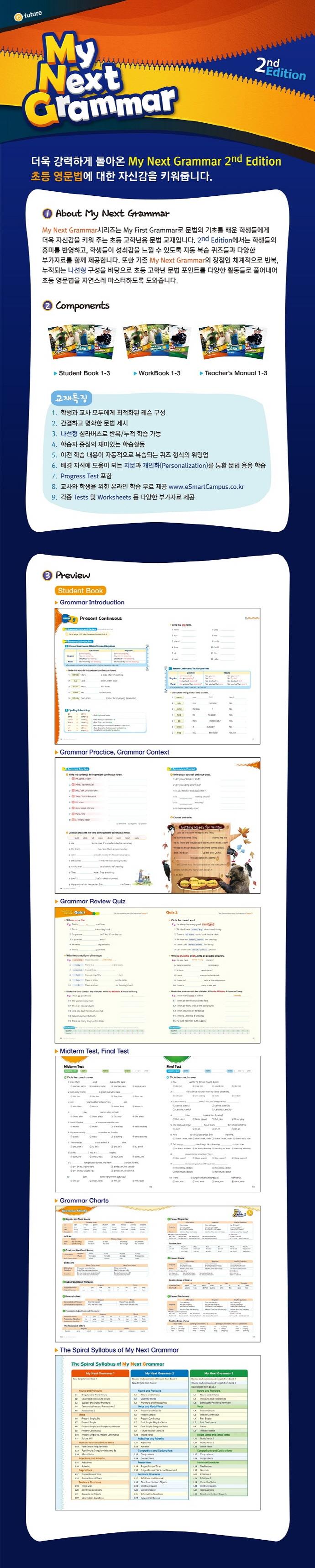 My Next Grammar Workbook. 1(2판) 도서 상세이미지