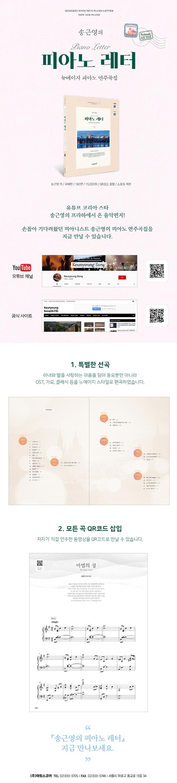 피아노 레터(송근영의) 도서 상세이미지