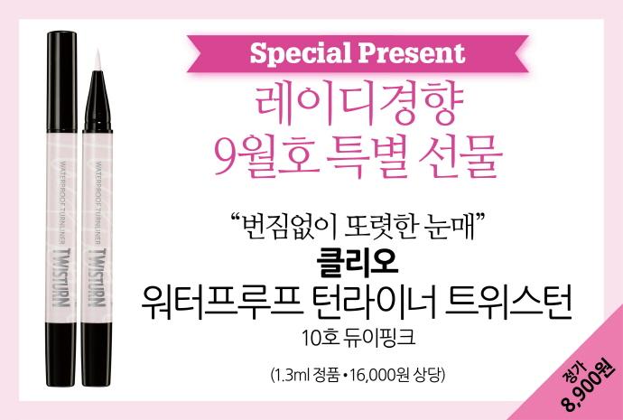 레이디경향 (9월호) 도서 상세이미지