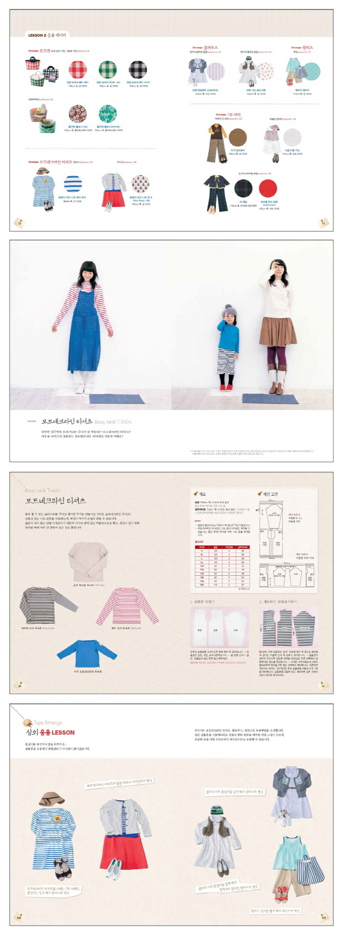 옷 만들기 입문 DIY(친절한)(친절한 World DIY 교과서 3) 도서 상세이미지